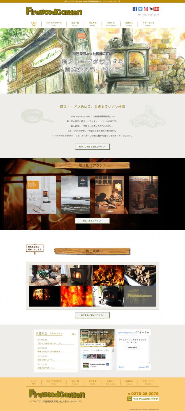 薪ストーブ公式サイト